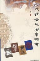 历代社会风俗事物考 by 尚秉和