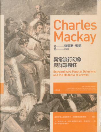 異常流行幻象與群眾瘋狂(二版) by Charles Mackay