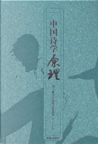 中国诗学原理/刘士林中国诗性文化系列 by 刘士林