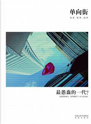 单向街 01 by 張大春, 梁文道, 许知远