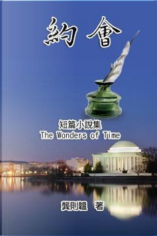 The Wonders of Time by Juliann Gong Kiang