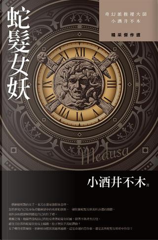 蛇髮女妖 by 小酒井不木