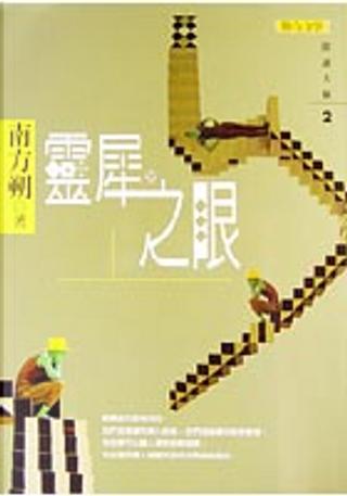 靈犀之眼 by 南方朔