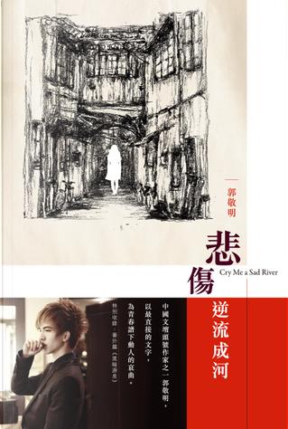 悲傷逆流成河 by 郭敬明