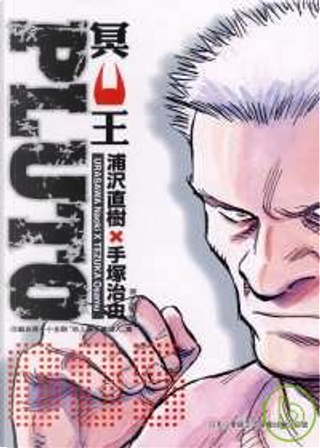 PLUTO ~冥王~ 5 by Tezuka Osamu, 浦澤直樹