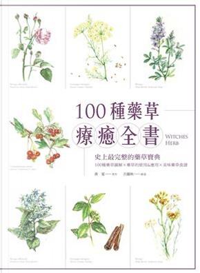 100種藥草療癒全書 by 喬夏