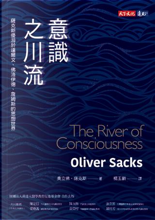 意識之川流 by Oliver Sacks