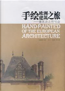 手绘欧洲建筑之旅  by 余工, 图, 杨健, 赵鑫珊
