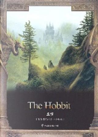 호빗 by J.R.R. Tolkien