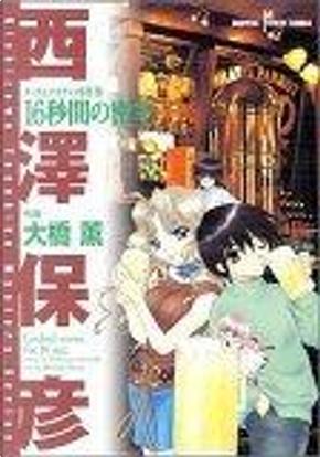 タック&タカチの事件簿16秒間の密室 by 大橋 薫, 西澤 保彦