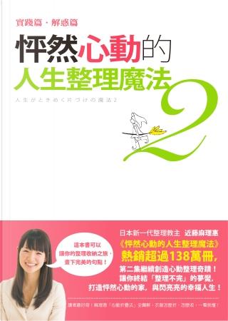 怦然心動的人生整理魔法 2 by 近藤麻理惠