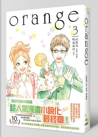 小說 orange 3 by 時海結以, 高野莓