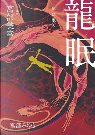 龍眠 by 宮部美幸
