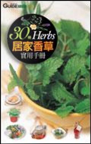 30種居家香草 實用手冊 by 黃鵬錡