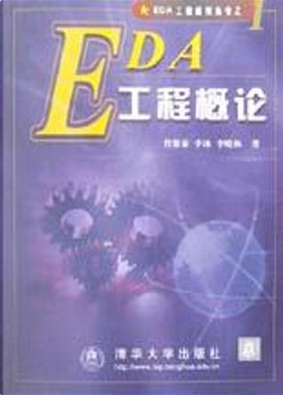 EDA工程概论 by 李冰, 曾繁泰, 李晓林