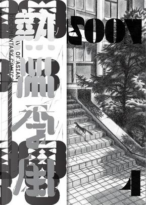 熱帶季風 Vol.4 by Novia, 不然你來當小寶, 日安焦慮, 曾耀慶, 柳廣成, 歐泠, 煙囪, 阿多, 陳繭, 高妍