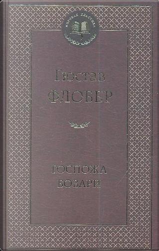 Госпожа Бовари by Gustave Flaubert
