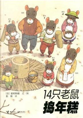 14只老鼠捣年糕  by 岩村和朗