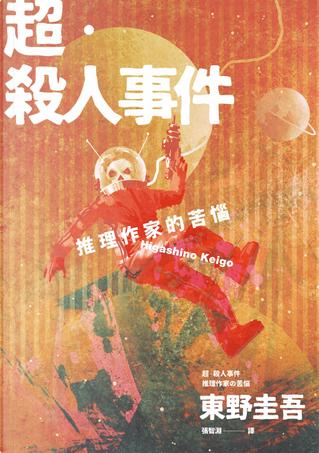 超・殺人事件 by 東野圭吾