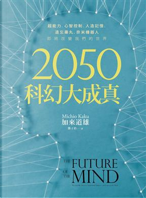 2050科幻大成真 by 加來道雄