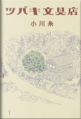 ツバキ文具店 by 小川糸