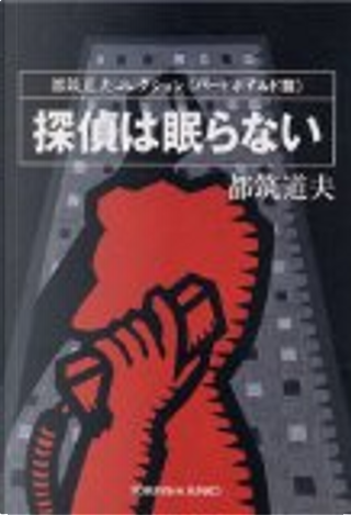 探偵は眠らない〈ハードボイルド篇〉 by 都筑道夫