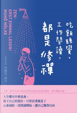 吃飯睡覺、工作閱讀,都是修禪 by ネルケ無方, 奈爾克‧無方