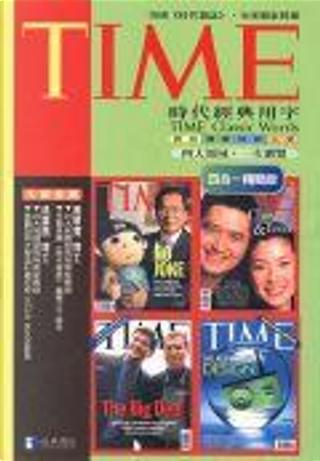 TIME時代經典用字四合一 by 旋元佑