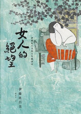 女人的絕望 by 伊藤比呂美