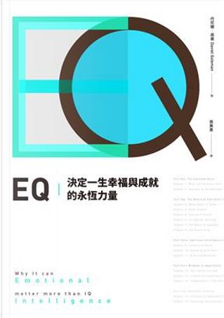 EQ by Daniel Goleman, Daniel Kehlmann
