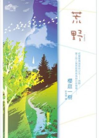 荒野 by 櫻庭一樹