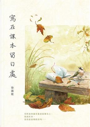 寫在課本留白處 by 徐國能