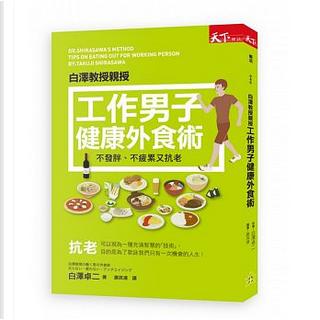 工作男子健康外食術:不發胖、不疲累又抗老的飲食法 by 白澤卓二