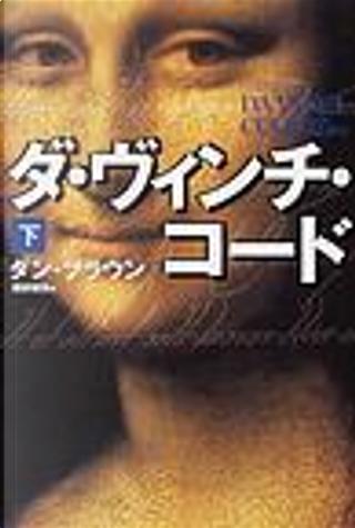 ダ・ヴィンチ・コード〈下〉 by , 越前 敏弥