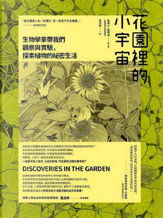 花園裡的小宇宙 by James Nardi