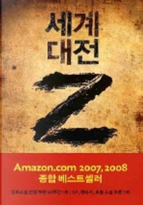 세계 대전 Z by Max Brooks