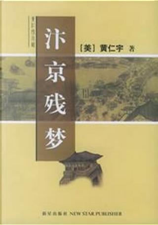 汴京残梦 by Ray Huang