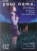 Your Name. Another Side: Earthbound vol. 2 by Arata Kanoh