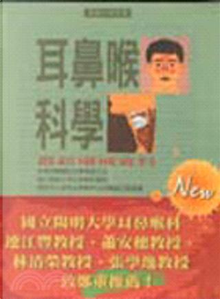 耳鼻喉科學 by 張斌