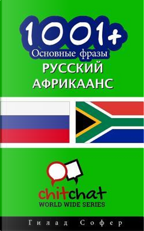 1001+ Basic Phrases Russian - Afrikaans by Gilad Soffer