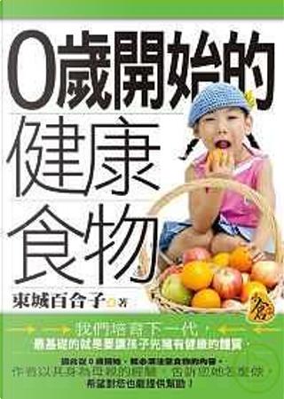 0歲開始的健康食物 by 東城百合子