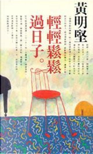 輕輕鬆鬆過日子 by 黃明堅