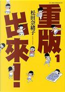 重版出來 01 by 松田奈緒子