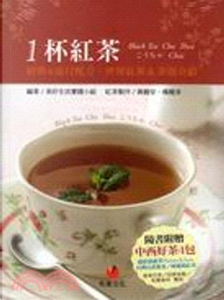 1杯紅茶 by 美好生活實踐小組