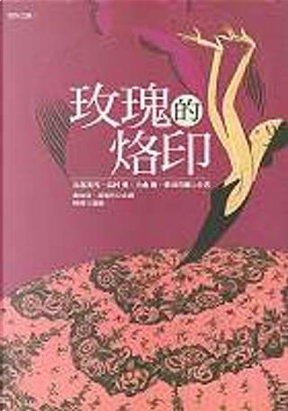 玫瑰的烙印 by 乃南朝, 傅博, 宮部美幸, 柴田芳樹, 高村薰