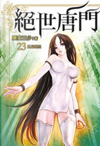 絕世唐門 23 by 唐家三少