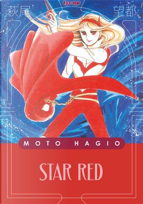 Star red by Moto Hagio
