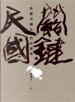 關鍵民國 by 林博文