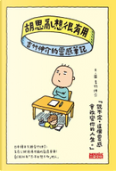 胡思亂想很有用 by 吉竹伸介