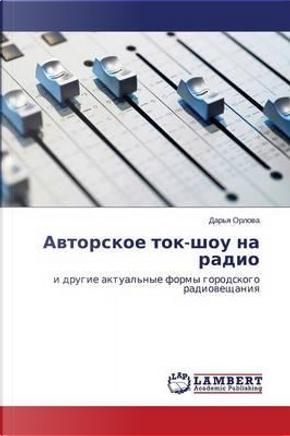 Avtorskoe tok-shou na radio by Dar'ya Orlova